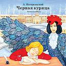 Черная курица и др. сказки русских писателей