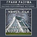 Чичен-Ица или Вход вЛабиринт Колдунов