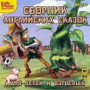 Сборник английских сказок для детей и взрослых