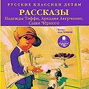 Русские классики детям: Рассказы Н. Тэффи, А. Аверченко, С.Чёрного