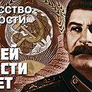 Александр Зиновьев - Нашей юности полёт, Искусство подлости