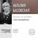 Лекция «Анна Австрийская»