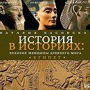 Великие женщины древнего Египта