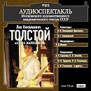 Анна Каренина (спектакль)