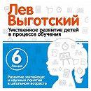 Лекция 6 «Развитие житейских и научных понятий в школьном возрасте»