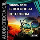 В погоне за метеором (аудиоспектакль)