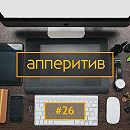 Мобильная разработка с AppTractor #26