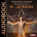 Дороги сказок. Книга 1. Я – дракон