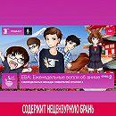 Спецвыпуск 2: «Еженедельные Беседы Любителей Японии 2»
