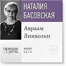 Лекция «Авраам Линкольн»