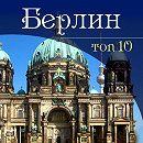 Берлин. 10 мест, которые вы должны посетить
