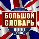Английский язык. Большой словарь. 4000 слов