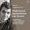 Дмитрий Думик («Мята»): о прибыльных продуктах, удаленных командах и не только