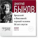 Лекция «Бродский и Высоцкий. Черный человек 50 лет спустя»