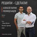 Илья Богин– бизнес-тренер, коуч, путешественник