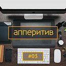 Мобильная разработка с AppTractor #03