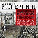 Подлинная история революции, или Стальной оратор, дремлющий в кобуре. Что происходило в России в 1917 году