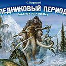 Ледниковый период. Охотники на мамонтов