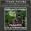 Обряды и нравы рыцарей Средневековья