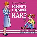 Говорить с дочкой. Как? Самые сложные вопросы. Самые важные ответы
