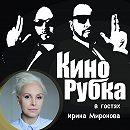 Клипмейкер и режиссер Ирина Миронова