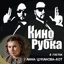 Актриса театра и кино Анна Цуканова-Кот