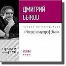 Лекция «Чехов. Клаустрофобия»