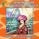 Приключения Синдбада-морехода (спектакль)