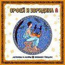 Легенды и мифы Древней Греции. Орфей и Эвридика. Аудиоспектакль