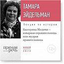 Лекция «Екатерина Медичи – коварная отравительница или мудрая правительница»