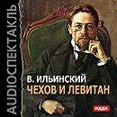 Левитан и Чехов (аудиоспектакль)