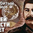 Александр Зиновьев - Нашей юности полёт, Недобитый культист. Часть 1