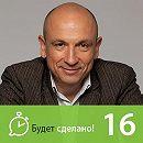 Андрей Левченко: Как стать мастером своего дела?