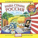 Наша страна Россия