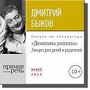 Лекция «Денискины рассказы»