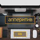 Android Dev подкаст. Выпуск 08