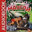 Маугли. Книги джунглей 1, 2