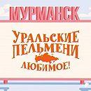 Уральские пельмени. Любимое. Мурманск