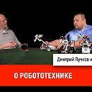 Николай Пак о робототехнике