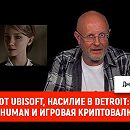 Халява от Ubisoft, насилие в Detroit: Become Human и игровая криптовалюта