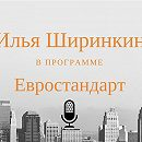 Илья Ширинкин о своей программе