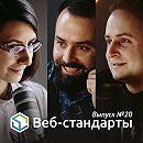 Выпуск №20