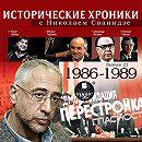 Исторические хроники с Николаем Сванидзе. Выпуск 22. 1986-1989