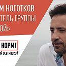 Максим Ноготков о «Связном», «ворованном» Крыме, Собчак, Серебренникове и Навальном