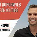 Андрей Дороничев, руководитель направления «Виртуальная реальность» Google