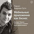 Дмитрий Тарасов: пользователи не хотят быть продуктивными