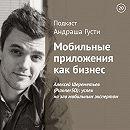 Алексей Шереметьев (Planner5D): успех на зло мобильным экспертам