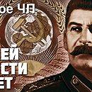 Александр Зиновьев - Нашей юности полёт, Первое ЧП