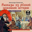 Рассказы из русской церковной истории. (часть вторая)