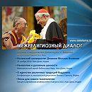О единстве различных традиций буддизма